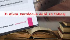 σελιδοποίηση βιβλίου